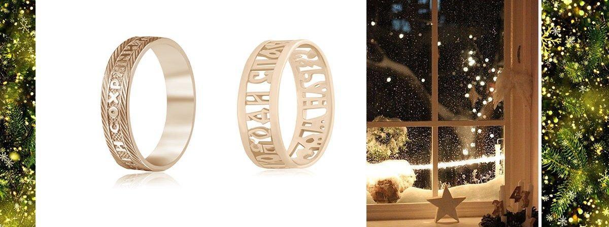 кольца спаси и сохрани с позолотой