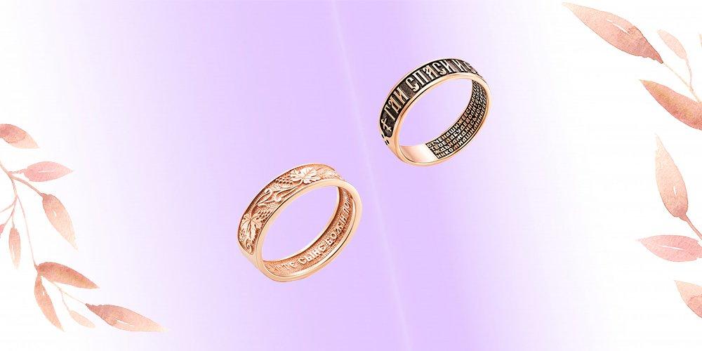 спаси и сохрани значение кольца
