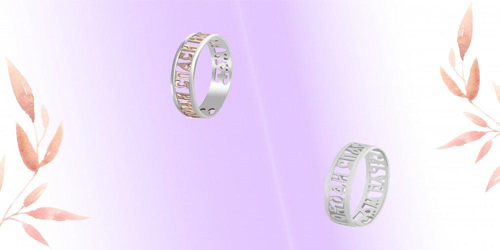 серебряное кольцо спаси и сохрани 925 пробы