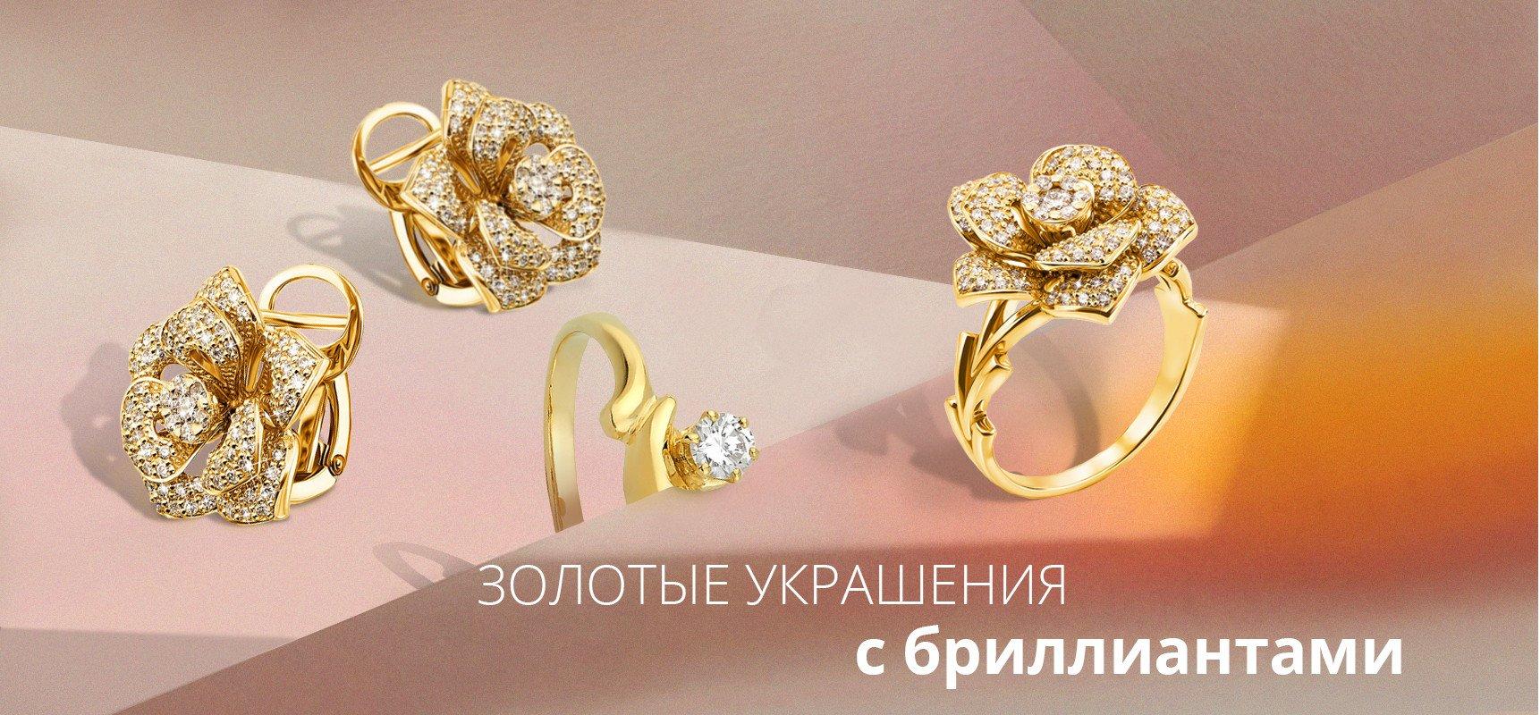 b5721ceac4c7 Укрзолото — ювелирные изделия и украшения в интернет магазине ...